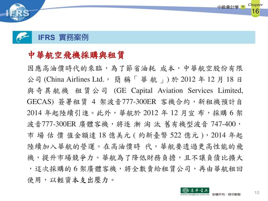 中華航空飛機採購與租賃