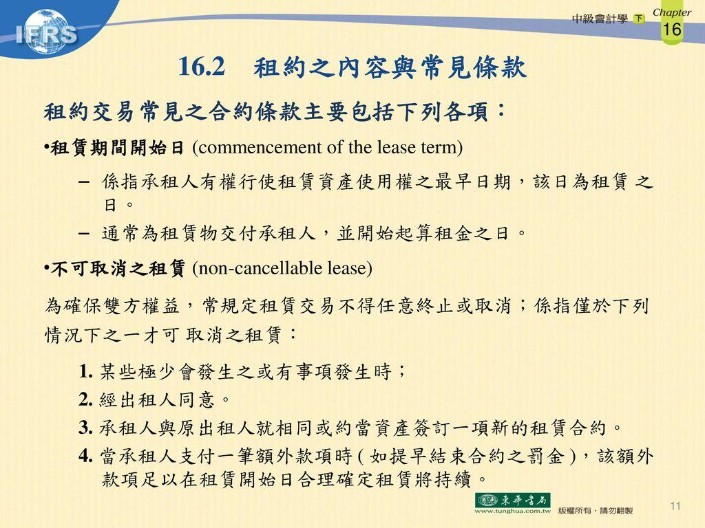 16.2 租約之內容與常見條款 租約交易常見之合約條款主要包括下列各項: