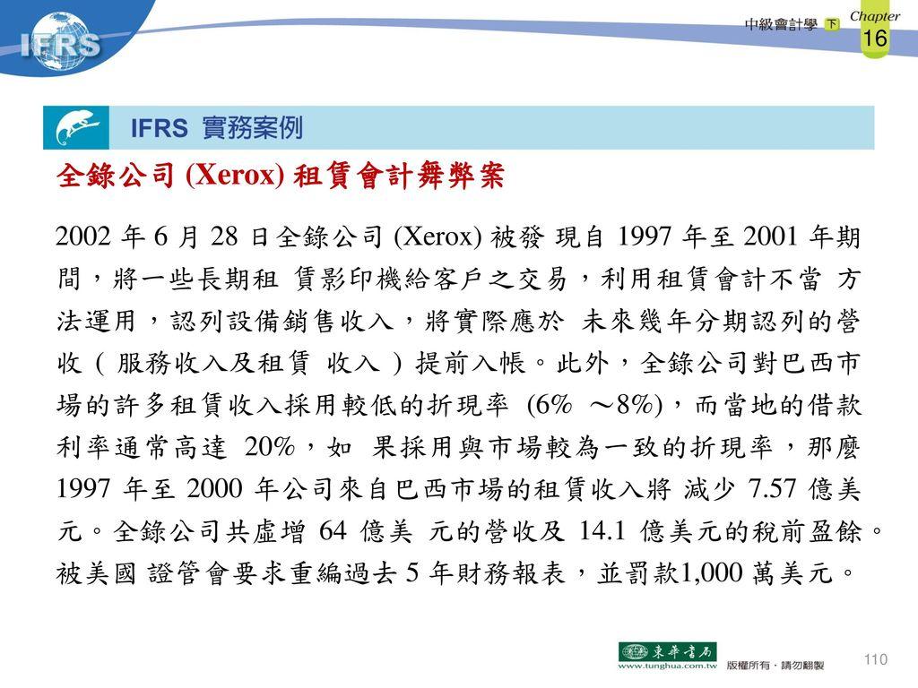 全錄公司 (Xerox) 租賃會計舞弊案