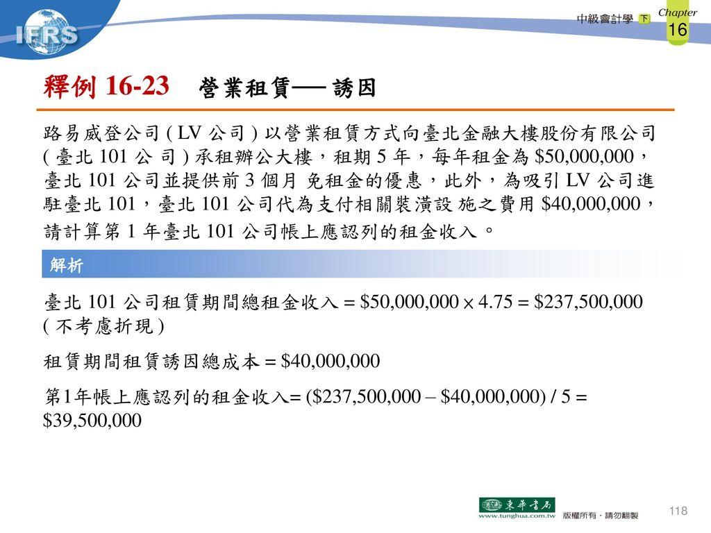 釋例 16-23 營業租賃── 誘因