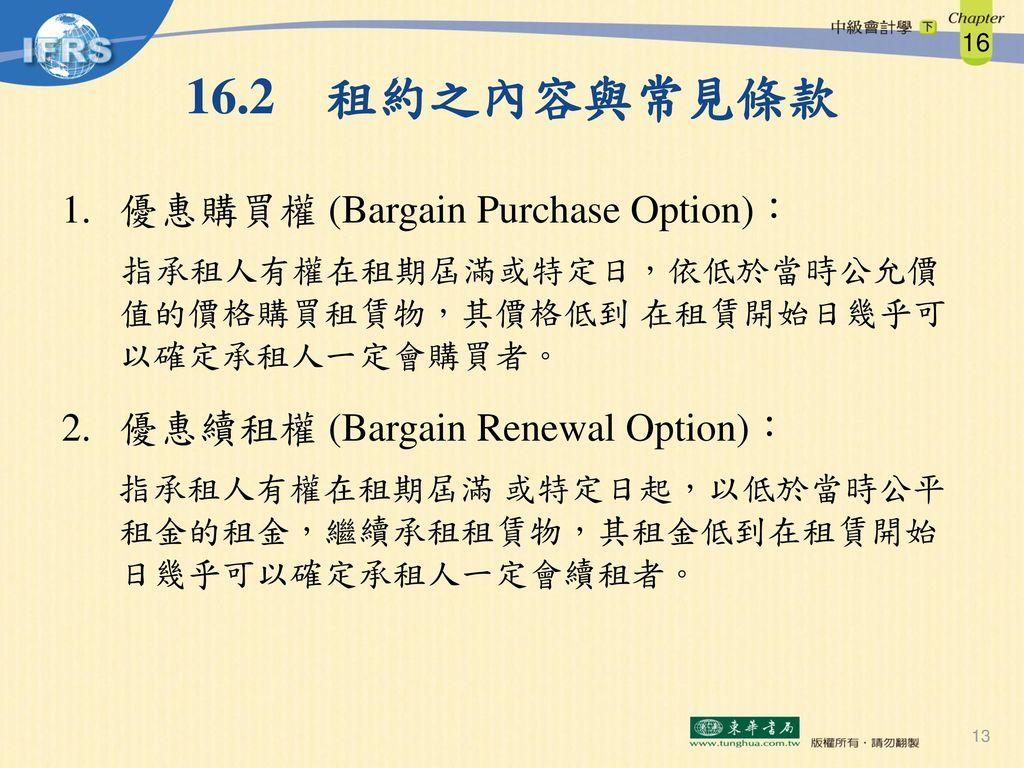 16.2 租約之內容與常見條款 優惠購買權 (Bargain Purchase Option):