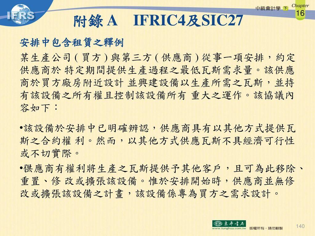 附錄 A IFRIC4及SIC27 安排中包含租賃之釋例