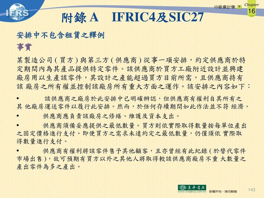 附錄 A IFRIC4及SIC27 安排中不包含租賃之釋例 事實