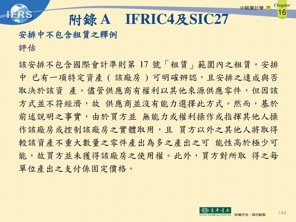 附錄 A IFRIC4及SIC27