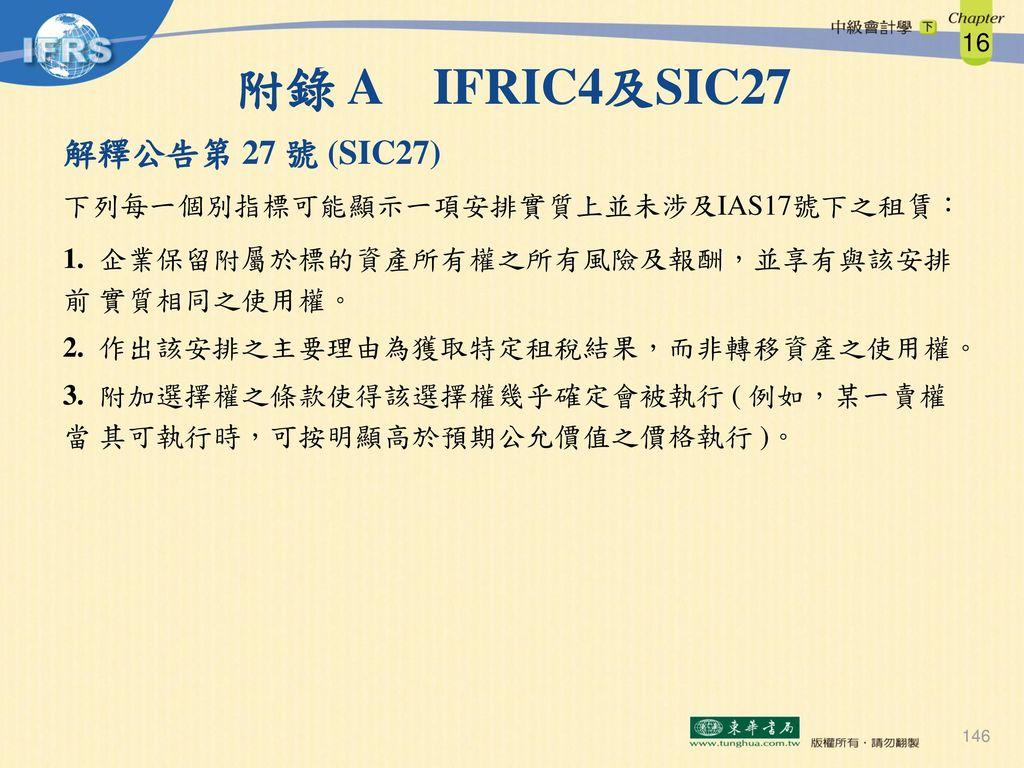 附錄 A IFRIC4及SIC27 解釋公告第 27 號 (SIC27)