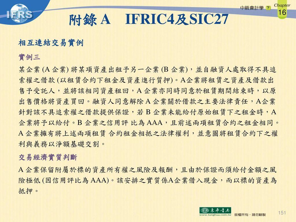 附錄 A IFRIC4及SIC27 相互連結交易實例 實例三