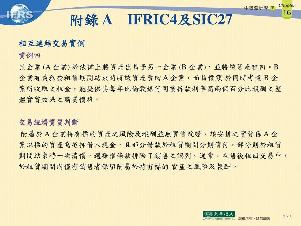 附錄 A IFRIC4及SIC27 相互連結交易實例 實例四