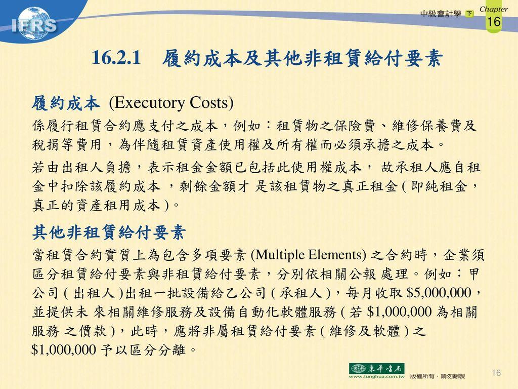 16.2.1 履約成本及其他非租賃給付要素 履約成本 (Executory Costs) 其他非租賃給付要素