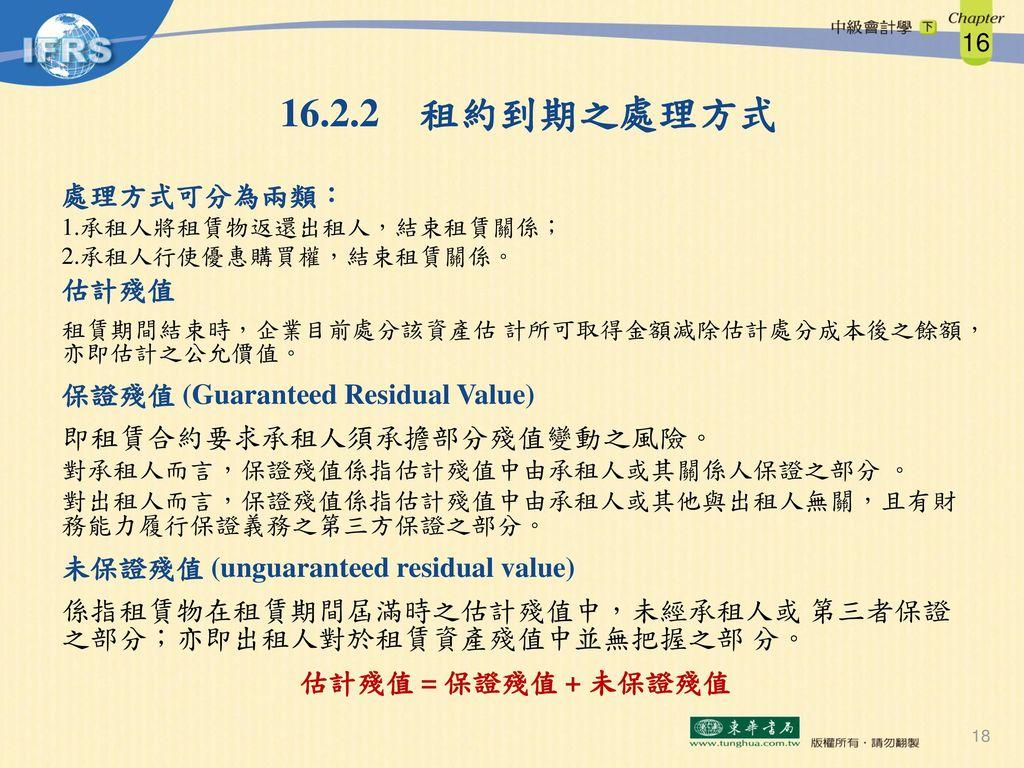 16.2.2 租約到期之處理方式 處理方式可分為兩類: 估計殘值 保證殘值 (Guaranteed Residual Value)