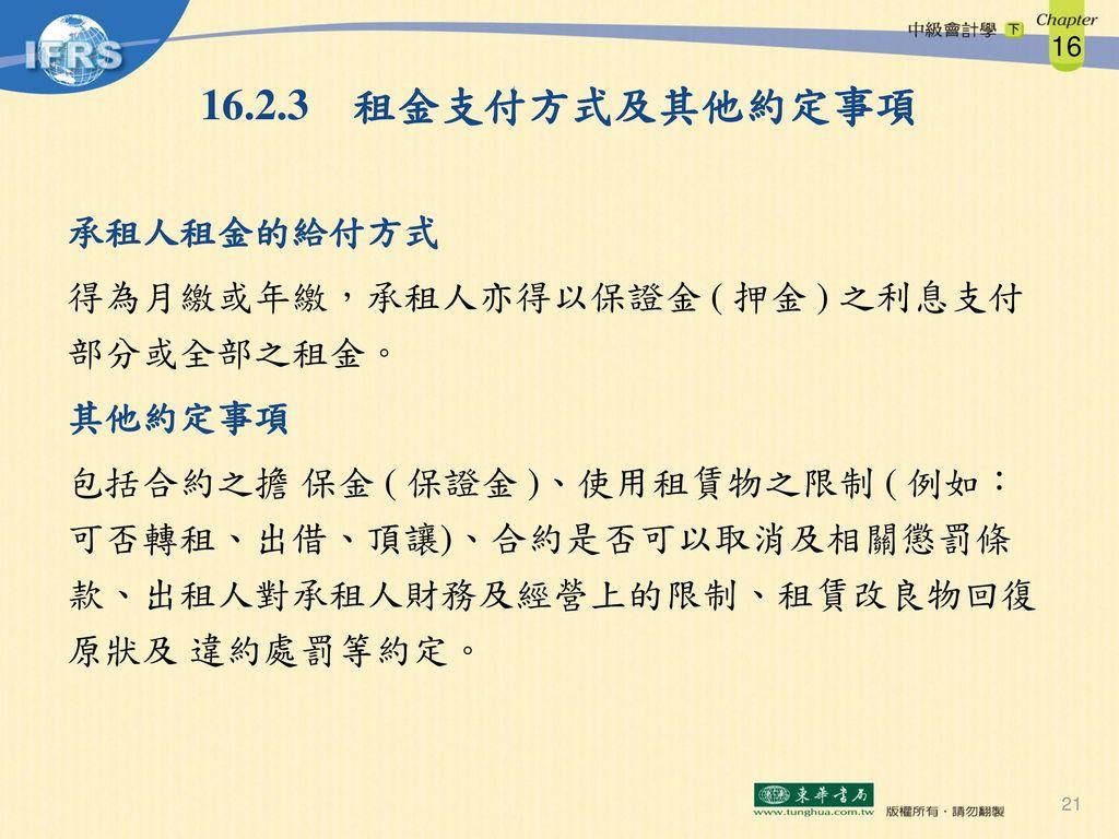 16.2.3 租金支付方式及其他約定事項