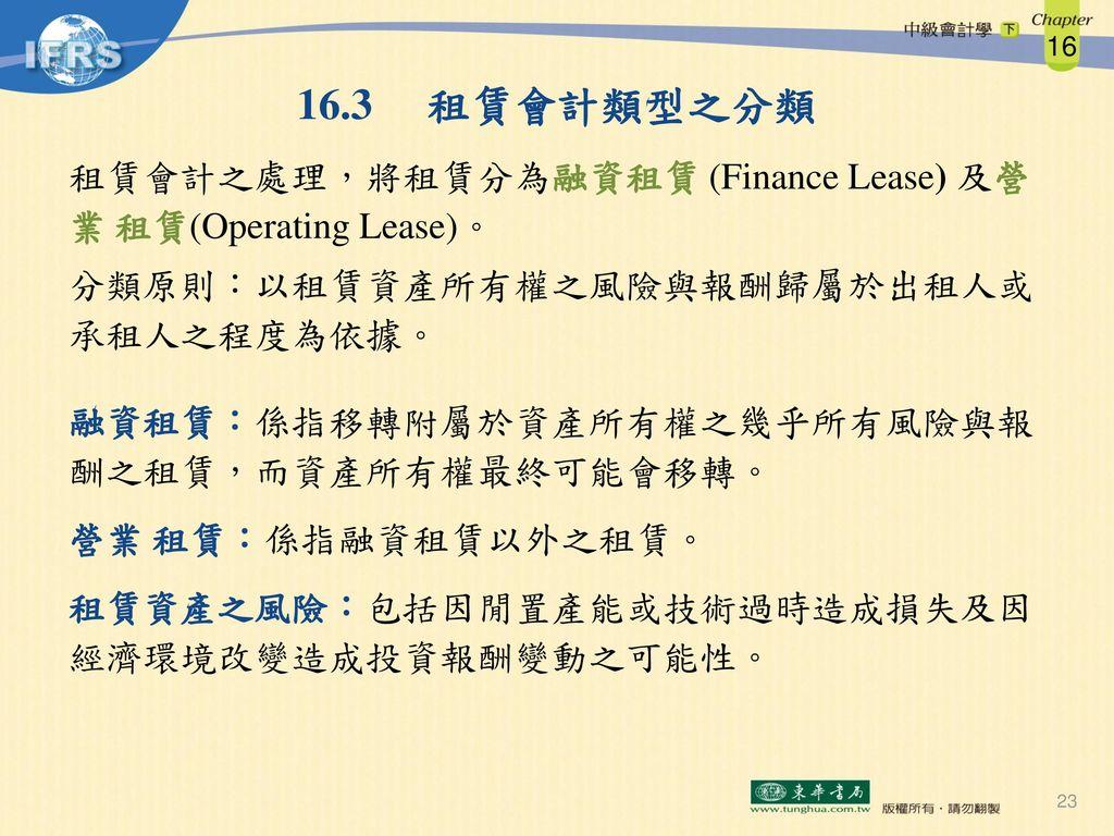 16.3 租賃會計類型之分類