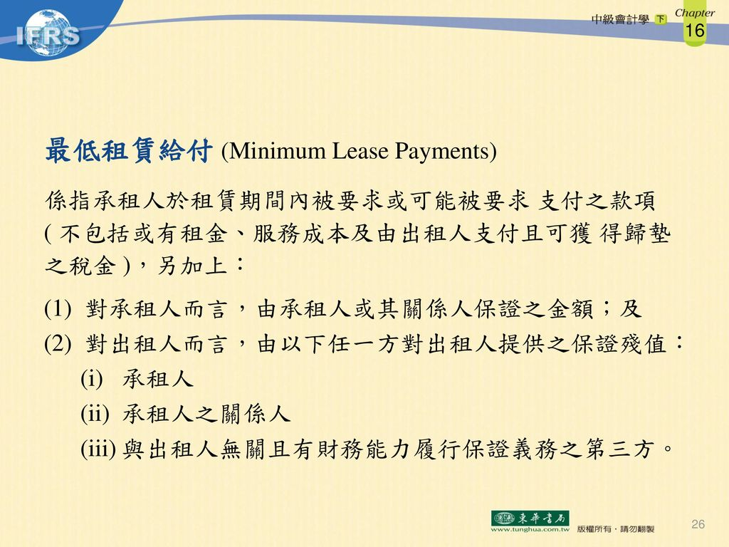 最低租賃給付 (Minimum Lease Payments)