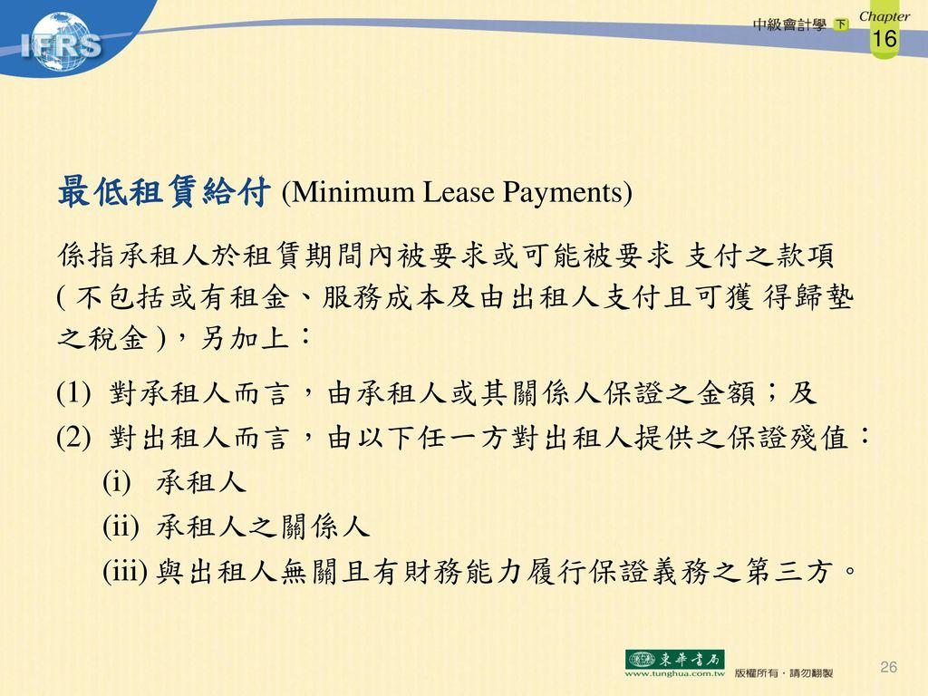 最低租賃給付 (Minimum Lease Payments)