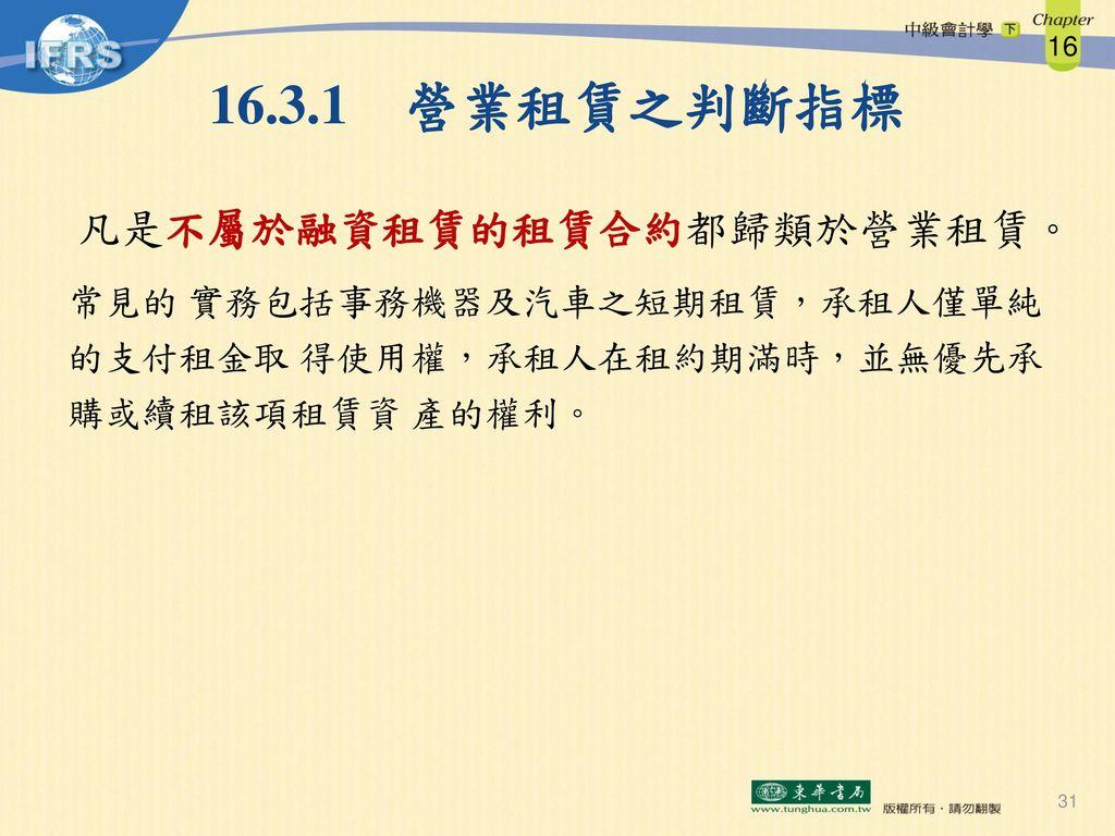 16.3.1 營業租賃之判斷指標 凡是不屬於融資租賃的租賃合約都歸類於營業租賃。