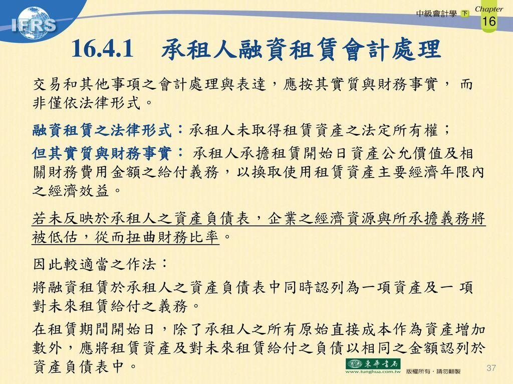 16.4.1 承租人融資租賃會計處理