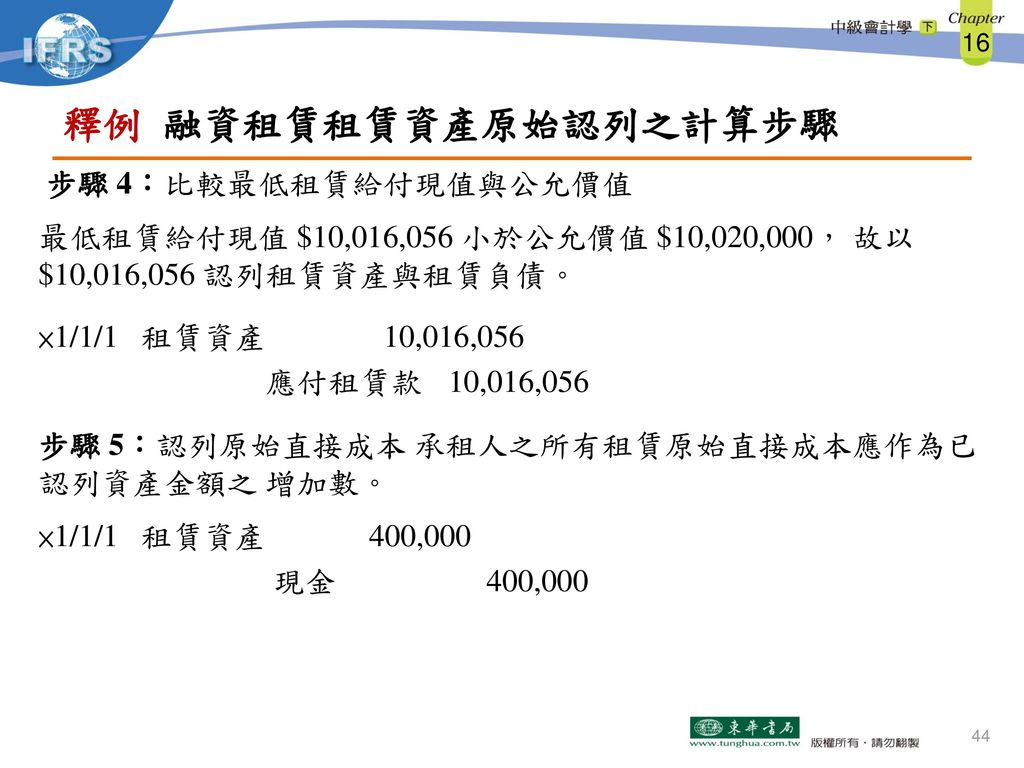 釋例 融資租賃租賃資產原始認列之計算步驟