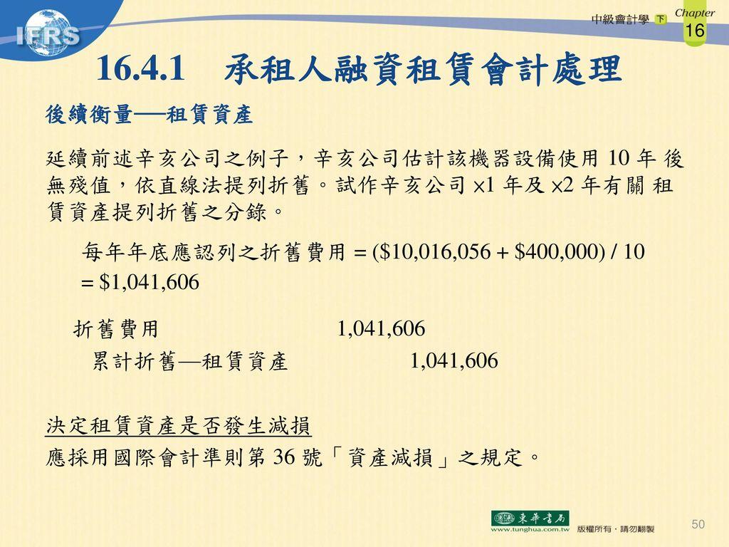 16.4.1 承租人融資租賃會計處理 後續衡量──租賃資產