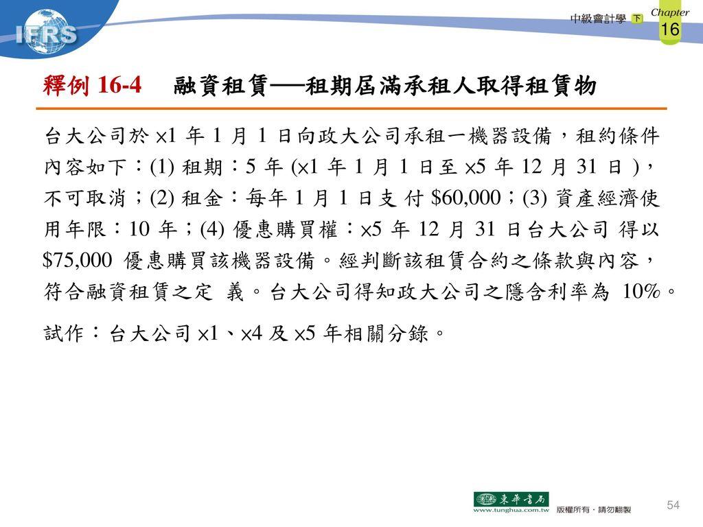 釋例 16-4 融資租賃──租期屆滿承租人取得租賃物