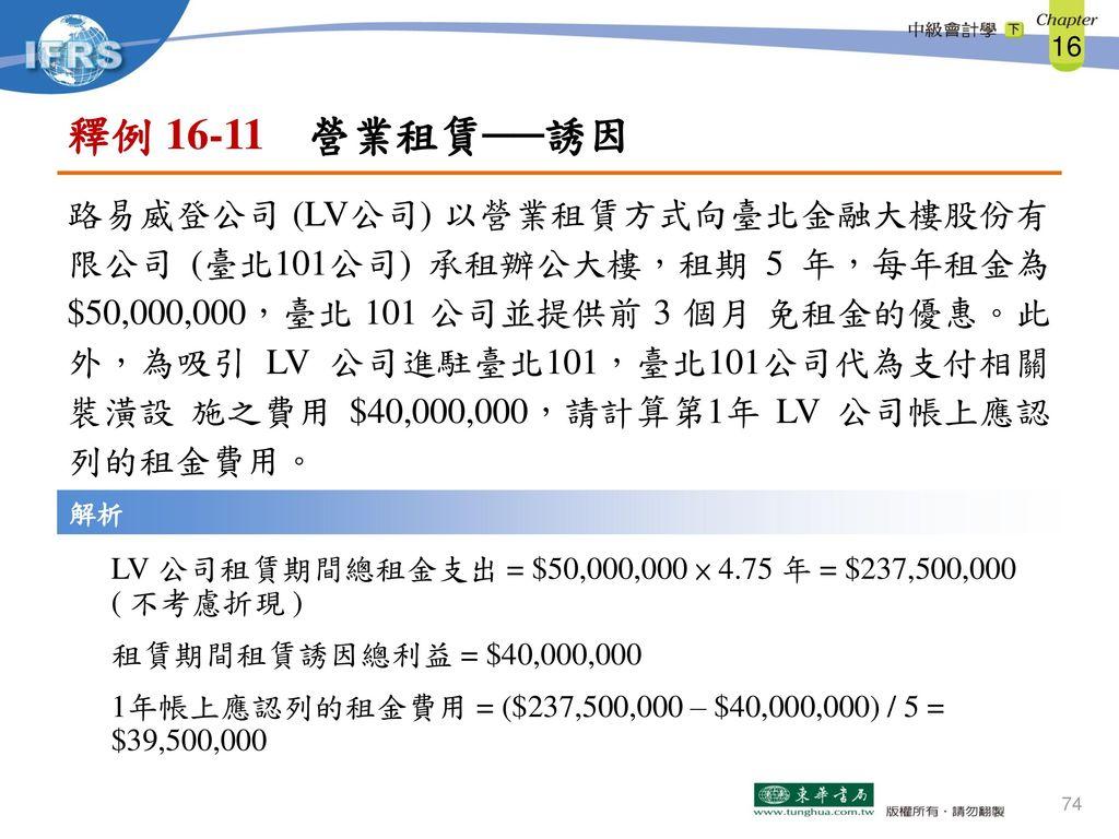 釋例 16-11 營業租賃──誘因