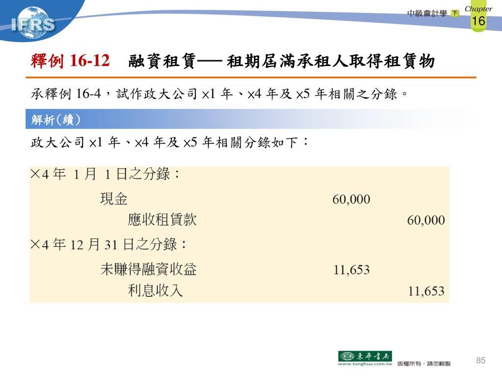 釋例 16-12 融資租賃── 租期屆滿承租人取得租賃物