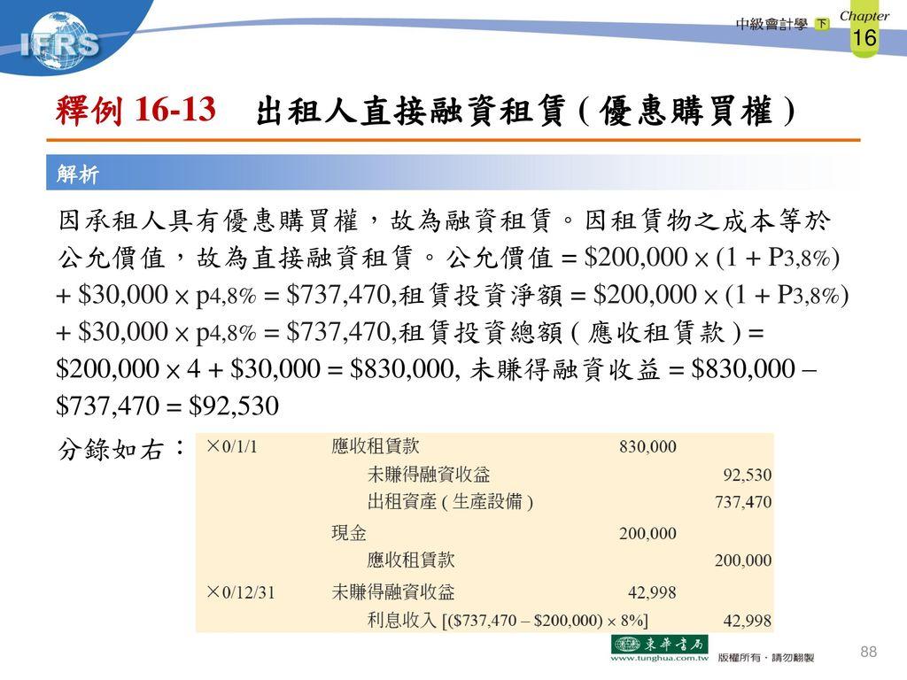 釋例 16-13 出租人直接融資租賃 ( 優惠購買權 )