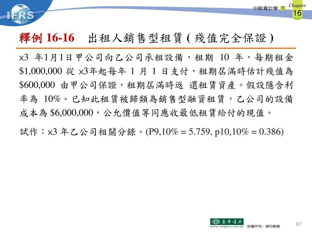 釋例 16-16 出租人銷售型租賃 ( 殘值完全保證 )