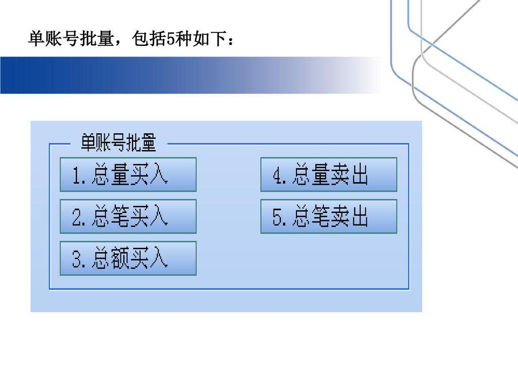 单账号批量,包括5种如下: