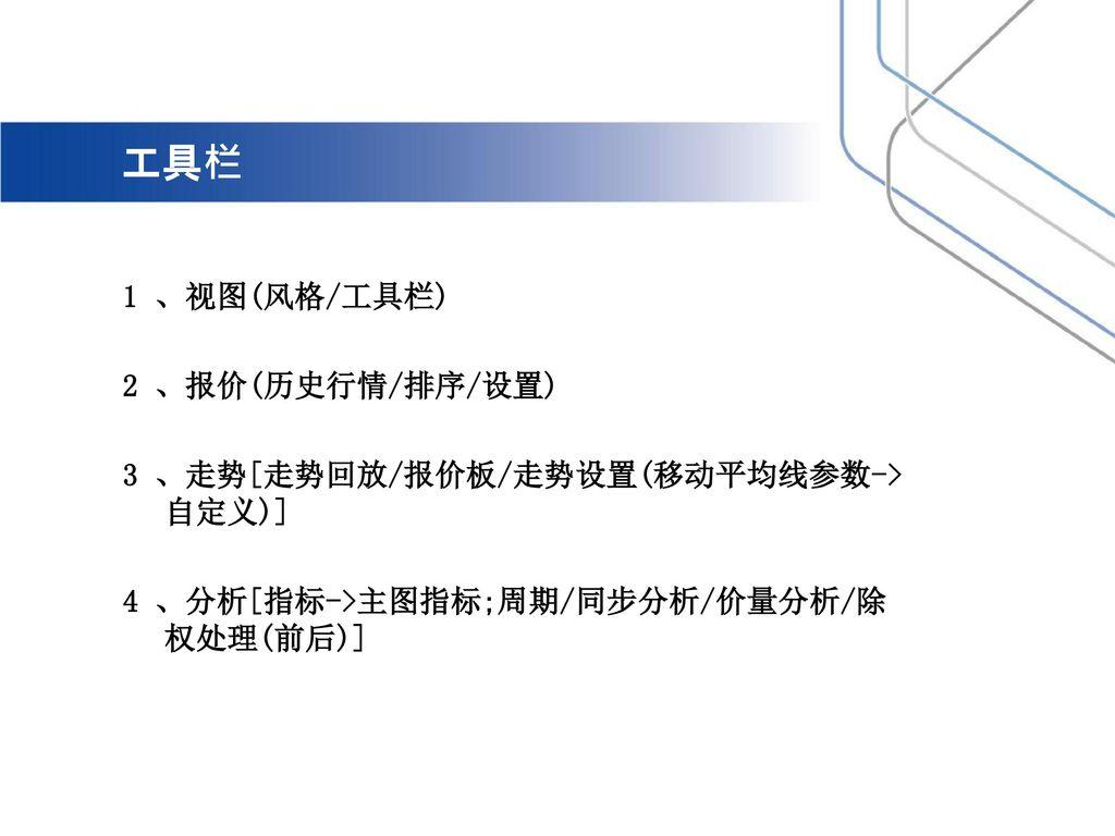 工具栏 1 、视图(风格/工具栏) 2 、报价(历史行情/排序/设置)