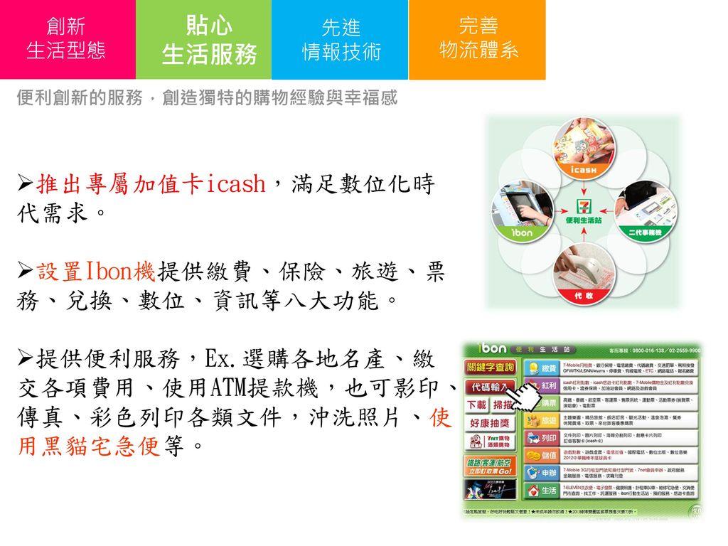 推出專屬加值卡icash,滿足數位化時代需求。