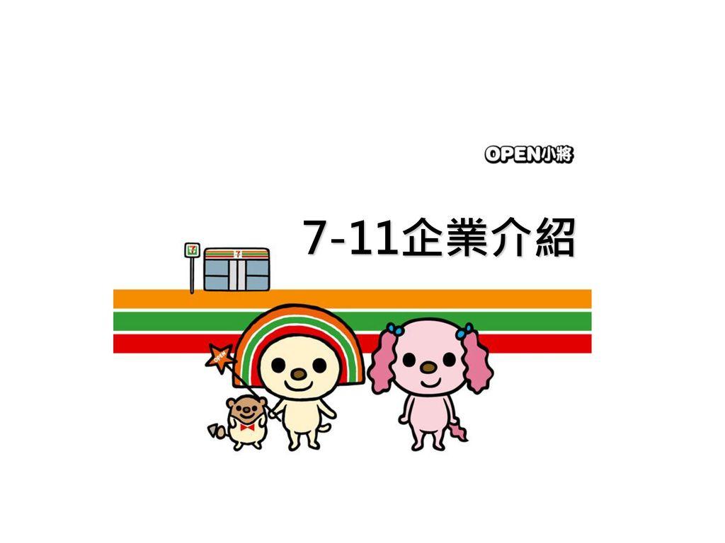 7-11企業介紹