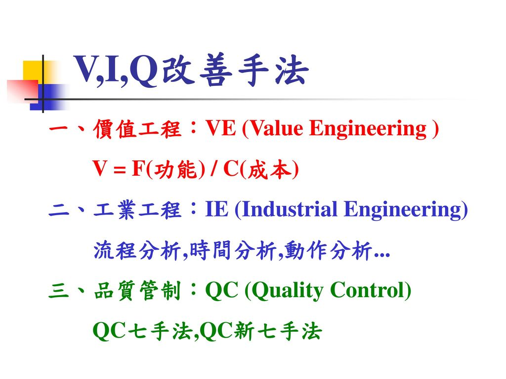V,I,Q改善手法 一、價值工程:VE (Value Engineering ) V = F(功能) / C(成本)