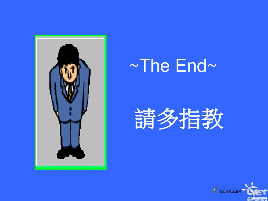 ~The End~ 請多指教