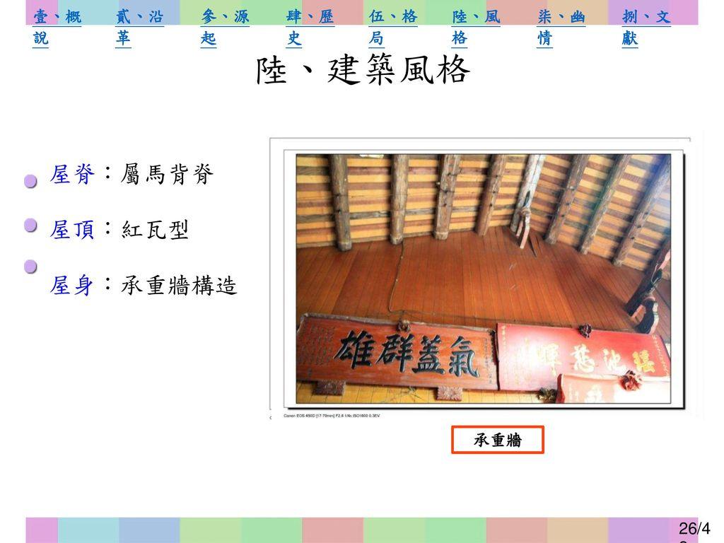 屋脊:屬馬背脊 屋頂:紅瓦型 屋身:承重牆構造