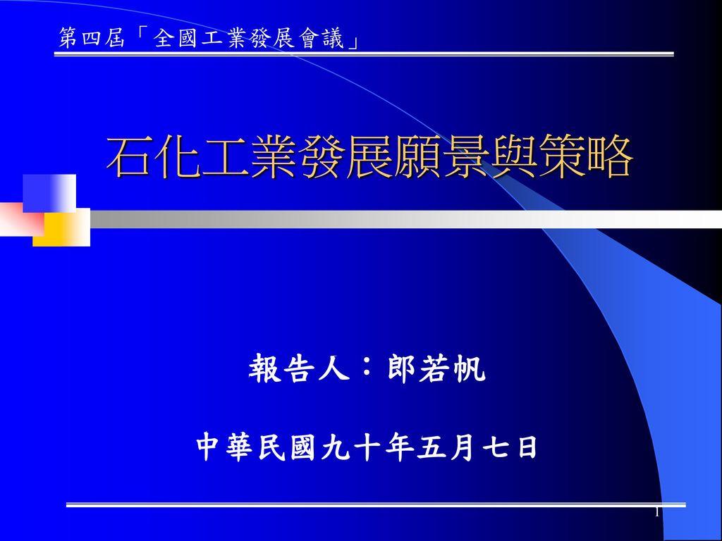石化工業發展願景與策略 報告人:郎若帆 中華民國九十年五月七日