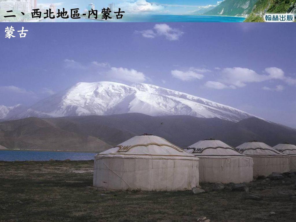 二、西北地區-內蒙古 蒙古