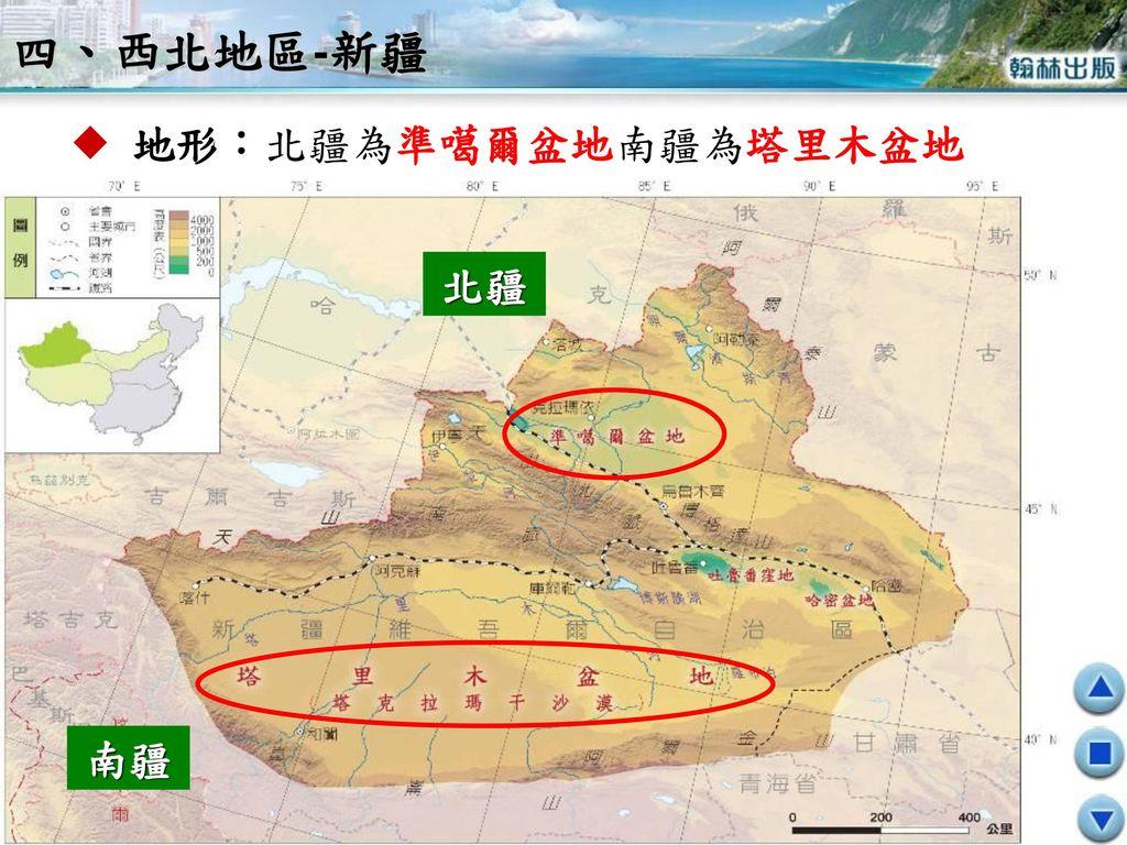 四、西北地區-新疆  地形:北疆為 南疆為 準噶爾盆地 塔里木盆地 北疆 南疆
