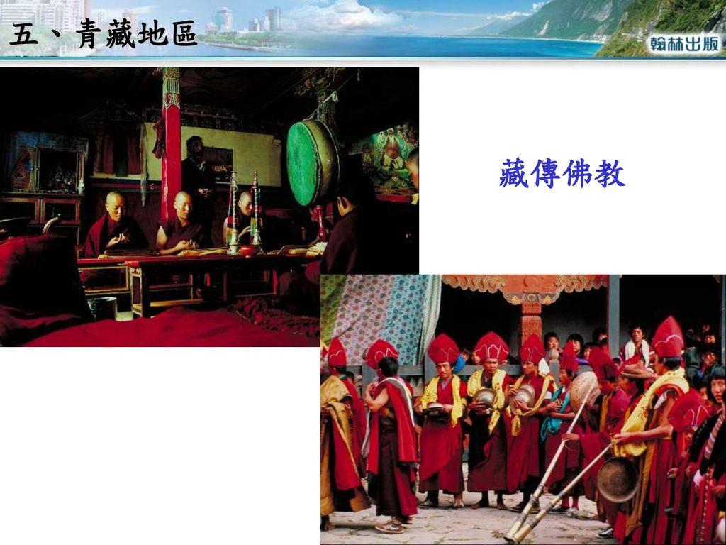 五、青藏地區 藏傳佛教
