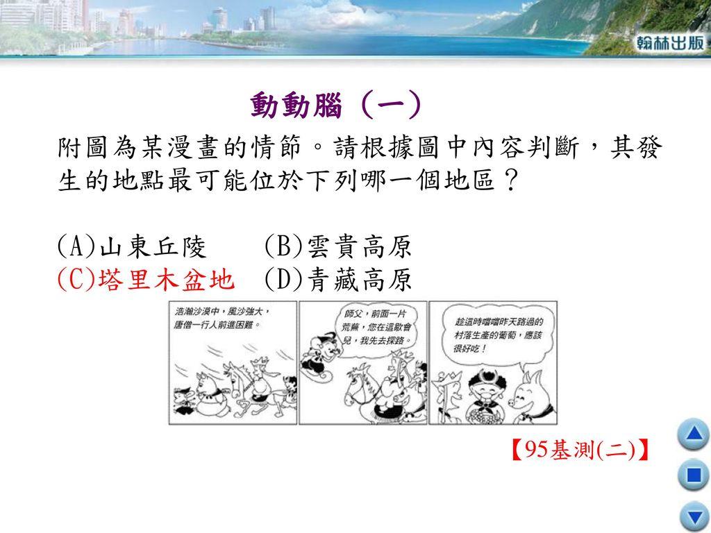 動動腦 (一) 附圖為某漫畫的情節。請根據圖中內容判斷,其發生的地點最可能位於下列哪一個地區? (A)山東丘陵 (B)雲貴高原