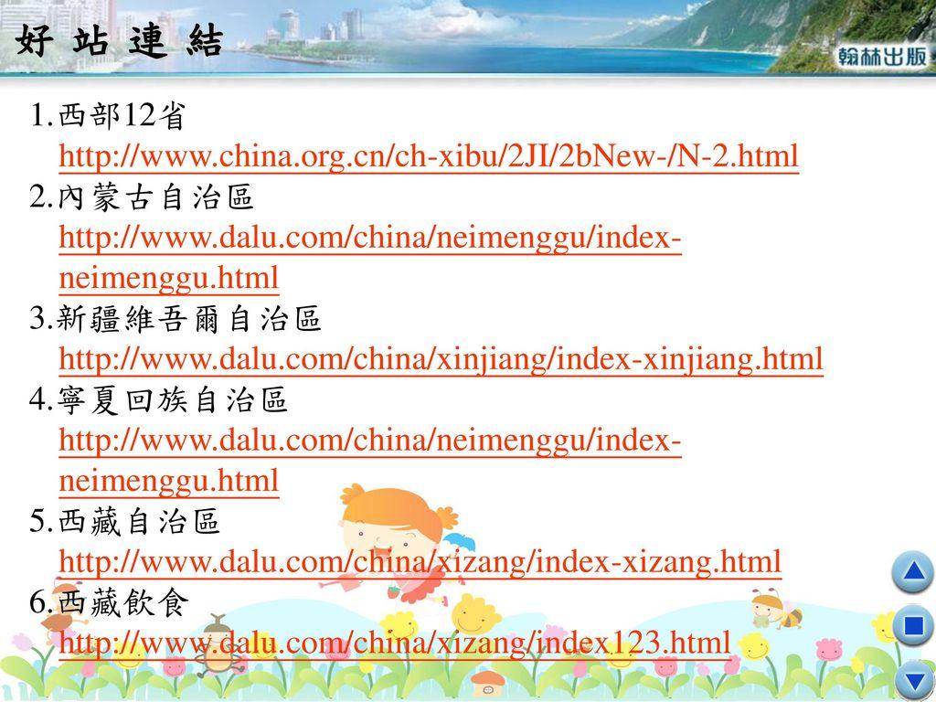 好站連結 1.西部12省 http://www.china.org.cn/ch-xibu/2JI/2bNew-/N-2.html