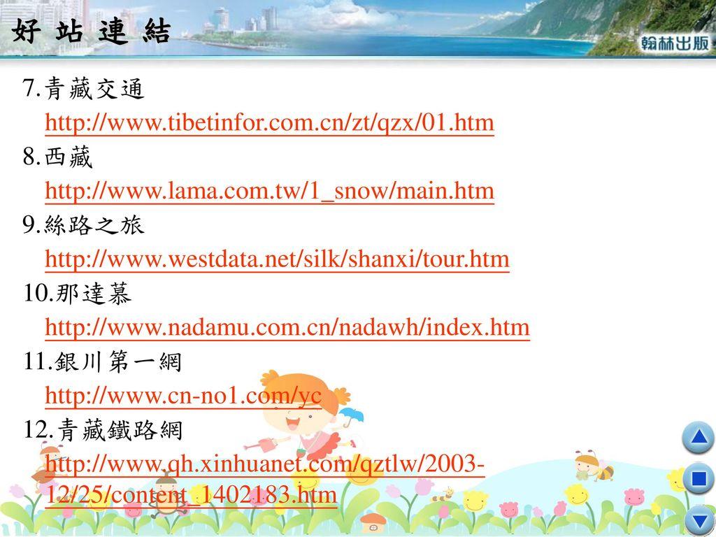 好站連結 7.青藏交通 http://www.tibetinfor.com.cn/zt/qzx/01.htm 8.西藏