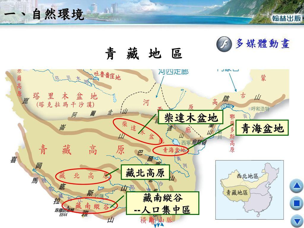 一、自然環境 青藏地區 柴達木盆地 青海盆地 藏北高原 藏南縱谷 --人口集中區
