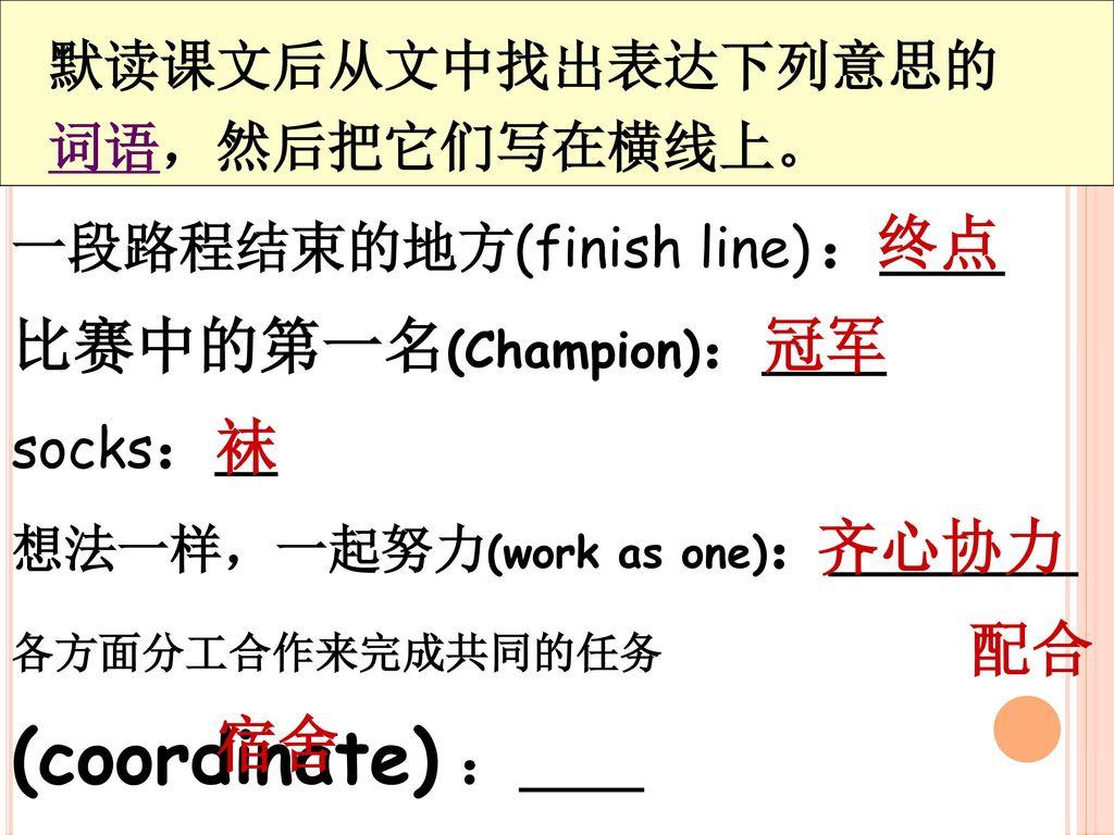 比赛中的第一名(Champion):__ 终点