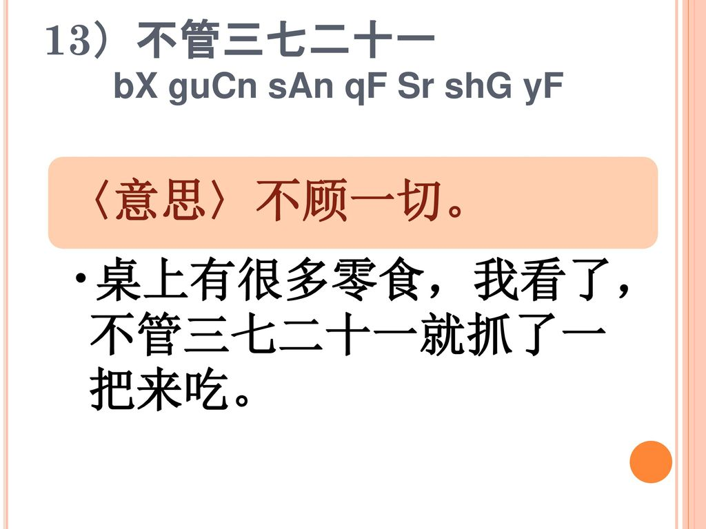 13)不管三七二十一 bX guCn sAn qF Sr shG yF