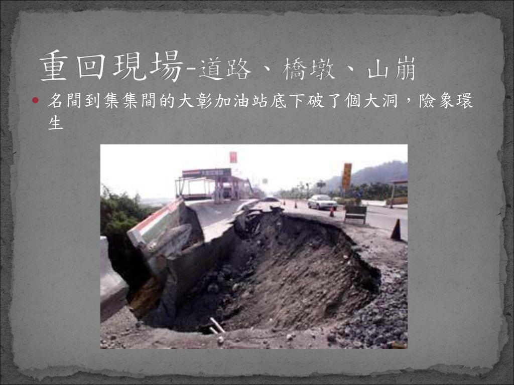 台中縣霧峰鄉一棟商業大樓應聲倒地,並壓毀隔壁的房屋