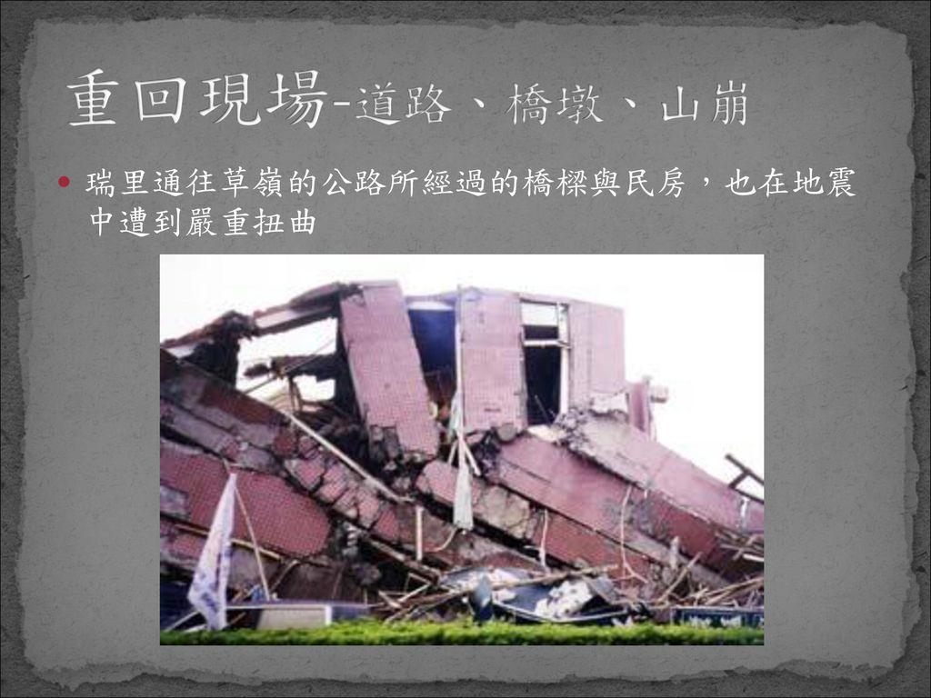 名間鄉上毅世家大樓在震後完全倒塌