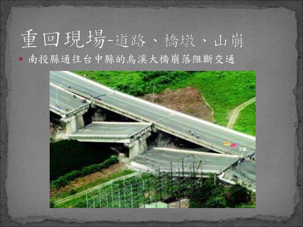 員林鎮龍邦富貴名門住宅大樓地震倒塌,傷亡慘重