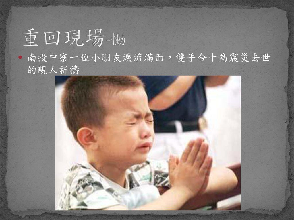 重回現場-救援 孫啟光的哥哥孫啟峰被救難人員救出