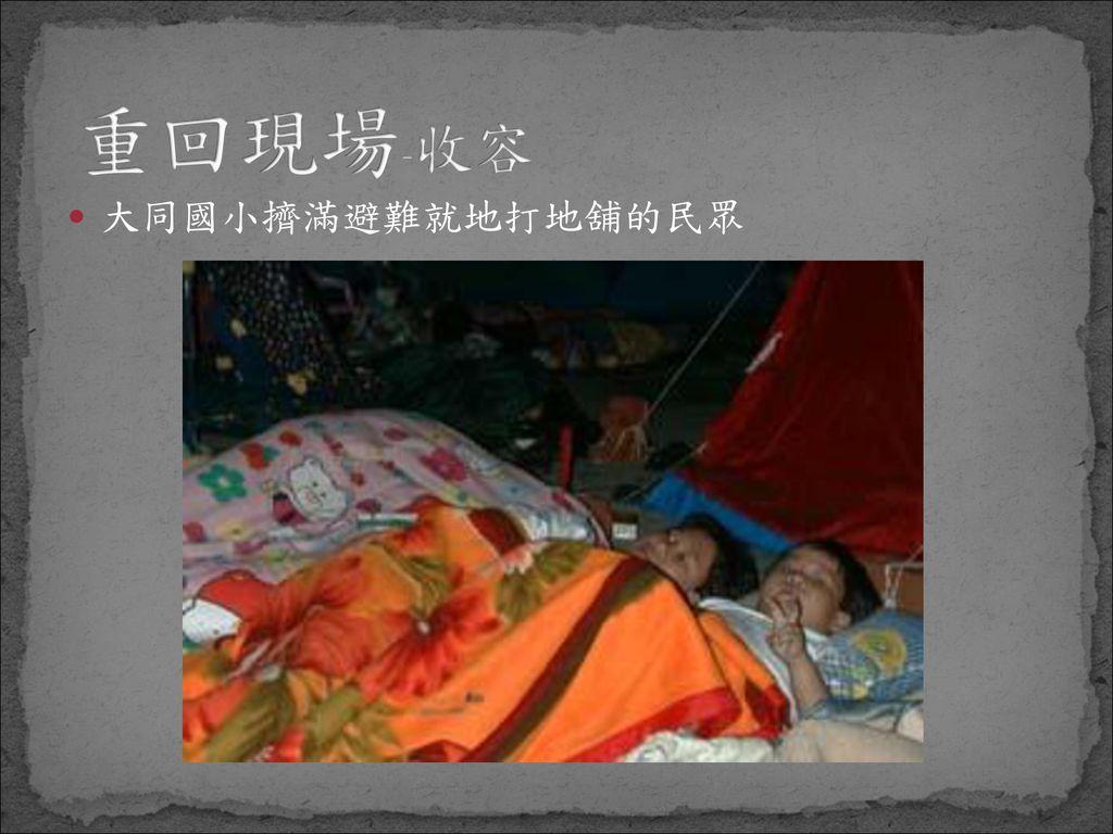 重回現場-慟 地震倖存者在瓦礫中找到生活照,悲從中來