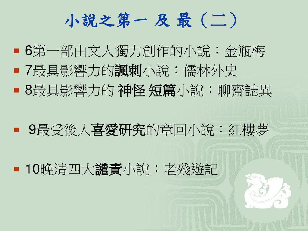 小說之第一 及 最(二) 6第一部由文人獨力創作的小說:金瓶梅 7最具影響力的諷刺小說:儒林外史 8最具影響力的 神怪 短篇小說:聊齋誌異