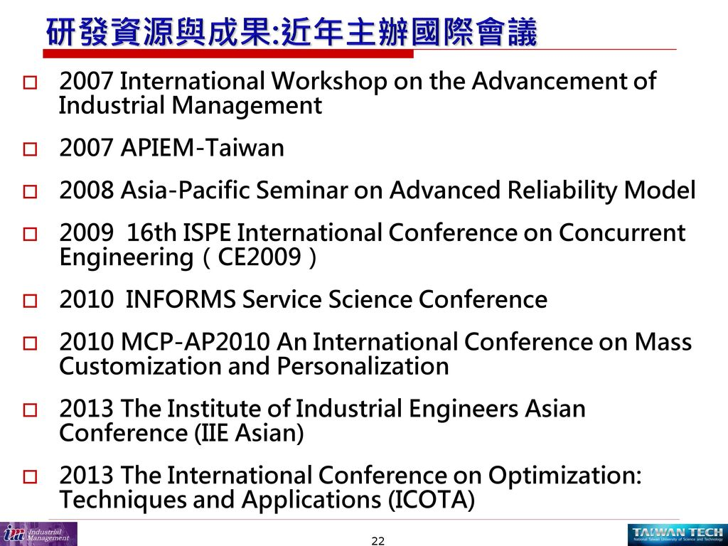 研發資源與成果:近年主辦國際會議 2007 International Workshop on the Advancement of Industrial Management APIEM-Taiwan.